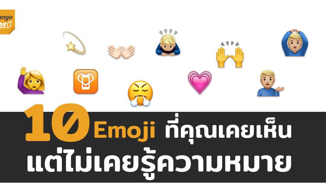 10 Emoji แสดงอารมณ์ ที่คุณเคยเห็น แต่ไม่เคยรู้ความหมายมาก่อน