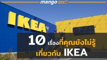 10 เรื่องที่คุณอาจยังไม่เคยรู้เกี่ยวกับ IKEA แบรนด์เฟอร์นิเจอร์ระดับโลก