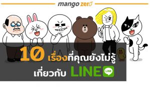10_things_about_line_feature