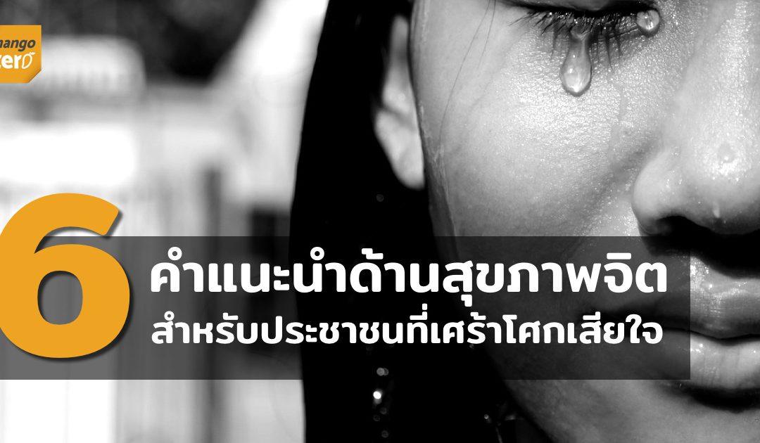 6 คำแนะนำด้านสุขภาพจิตสำหรับประชาชนที่เศร้าโศกเสียใจ