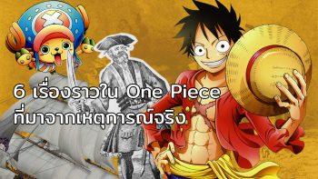 6 เรื่องราวใน One Piece ที่ได้แรงบันดาลใจมาจากเหตุการณ์จริง