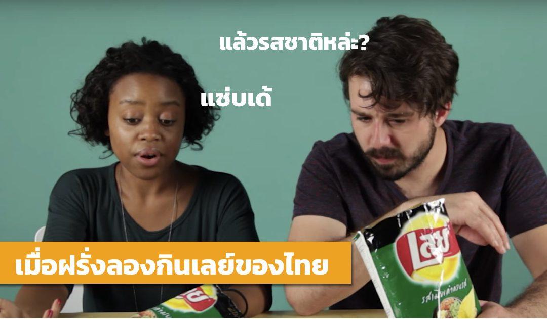 จะเป็นอย่างไร เมื่อให้ฝรั่งได้ลองชิม เลย์ รสชาติที่มีขายเฉพาะในเมืองไทย
