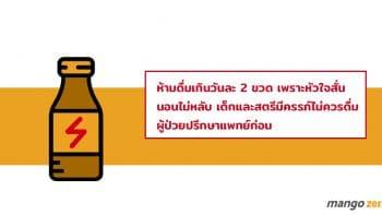 รู้กันหรือเปล่า? กฏหมายเกี่ยวกับปริมาณคาเฟอีนในเครื่องดื่มประเภทต่างๆ
