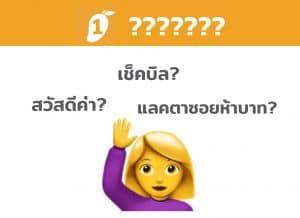 emoji-meanings-1