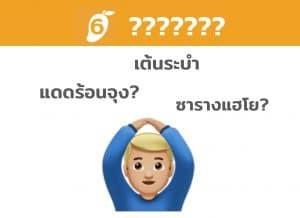 emoji-meanings-6