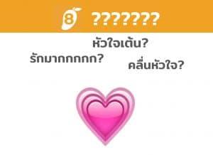 emoji-meanings-8