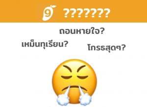 emoji-meanings-9