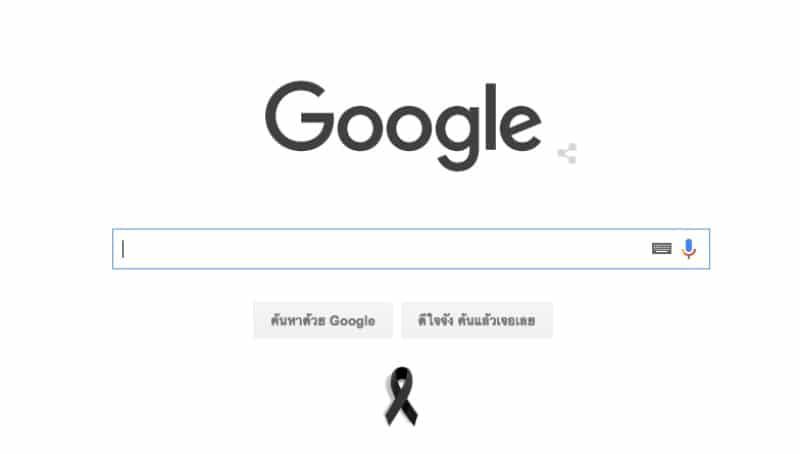 google-commemoration