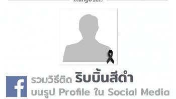 รวมวิธีติดริบบิ้นสีดำบนรูป Profile ใน Social Media ต่างๆ ใช้ได้บนมือถือทั้ง iOS และ Android