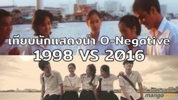 เทียบให้เห็นกันชัดๆ นักแสดงนำ O-Negative เวอร์ชันปี 1998 และ 2016