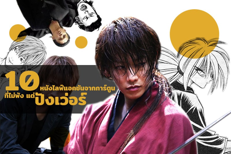 10-best-live-action-manga
