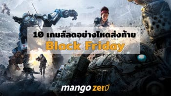 10 เกมลดอย่างโหดส่งท้าย Black Friday บน PS, iOS, Android