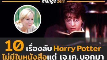 10 เรื่องลับ Harry Potter ที่ไม่มีในหนังสือ แต่ เจ.เค. โรว์ลิ่ง บอกมา!