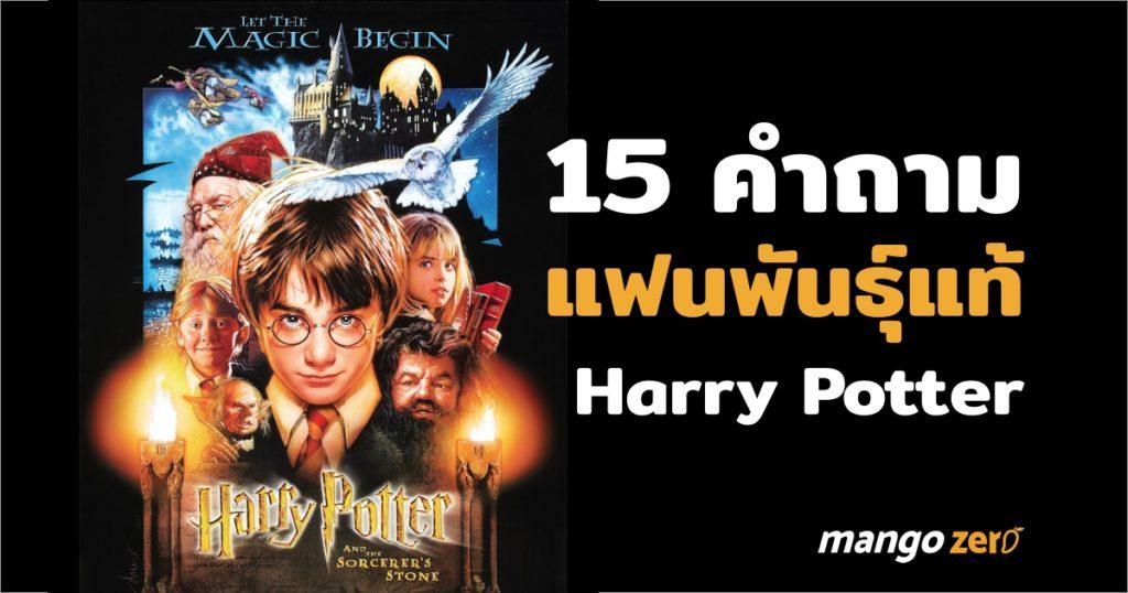 15-harry-potter-fan-quiz