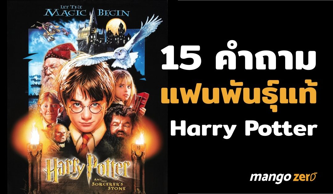 คำถามแฟนวัดระดับความเป็นพันธุ์แท้ Harry Potter 15 ข้อ