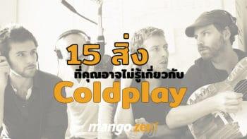 15 สิ่งที่คุณอาจไม่รู้เกี่ยวกับ Coldplay