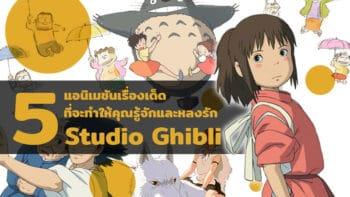 5 แอนิเมชันเรื่องเด็ด ที่จะทำให้คุณรู้จักและรัก Studio Ghibli