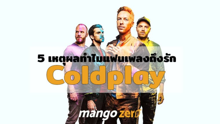 5 เหตุผลทำไมแฟนเพลงถึงรัก Coldplay