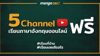 รวม 5 Youtube Channel เรียนภาษาอังกฤษออนไลน์สนุกๆ ฟรี!!