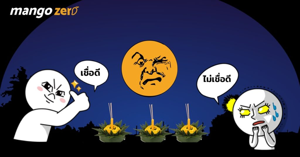 7-believe-about-loi-krathong-day-feature