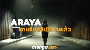 รู้จักกับ 'ARAYA' เกมสยองขวัญสัญชาติไทยดังไกลระดับโลก