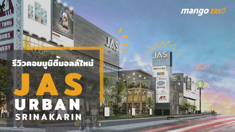 รีวิว : JAS Urban ศรีนครินทร์ คอมมูนิตี้มอลล์ใหม่ พร้อม Starbucks สไตล์ยุโรปสวยสุดๆ