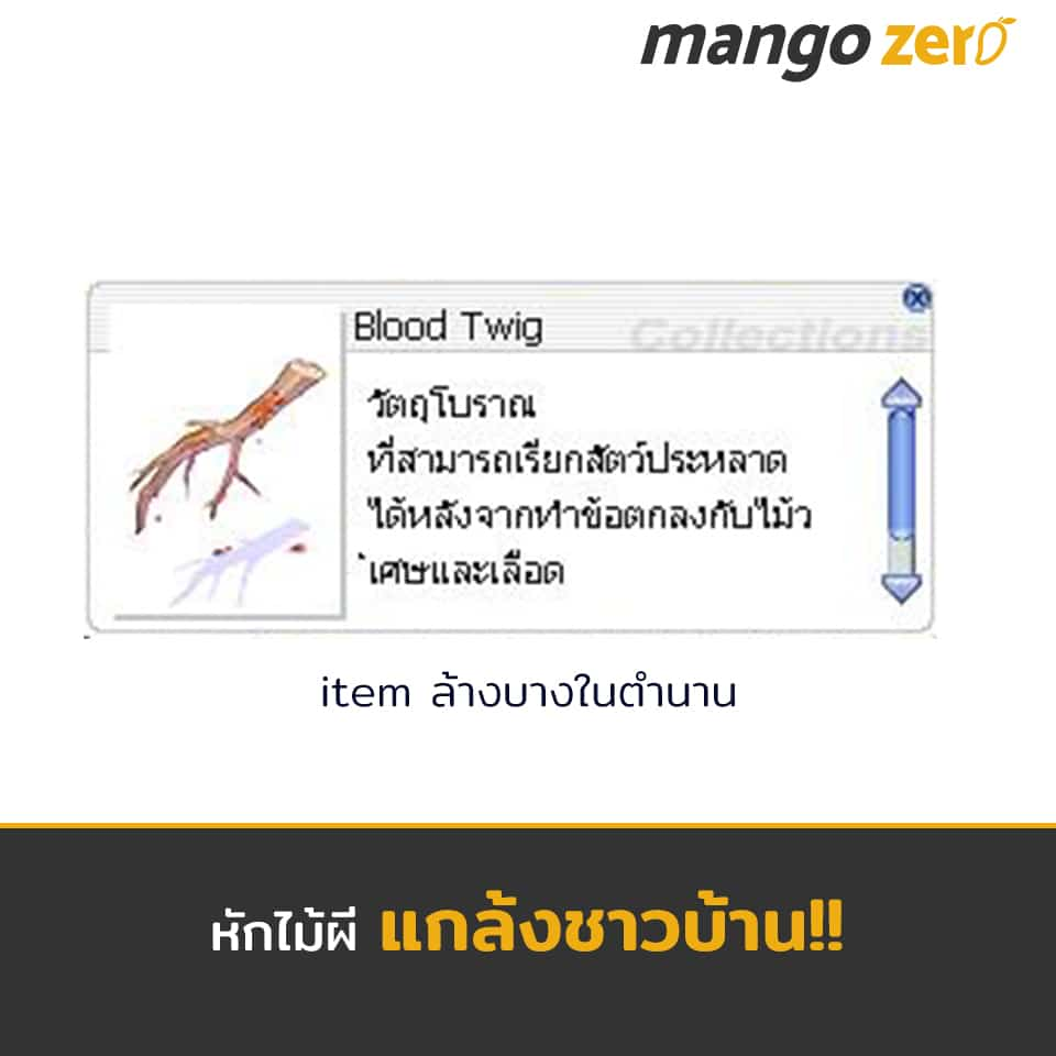 blood-twing-ro-online