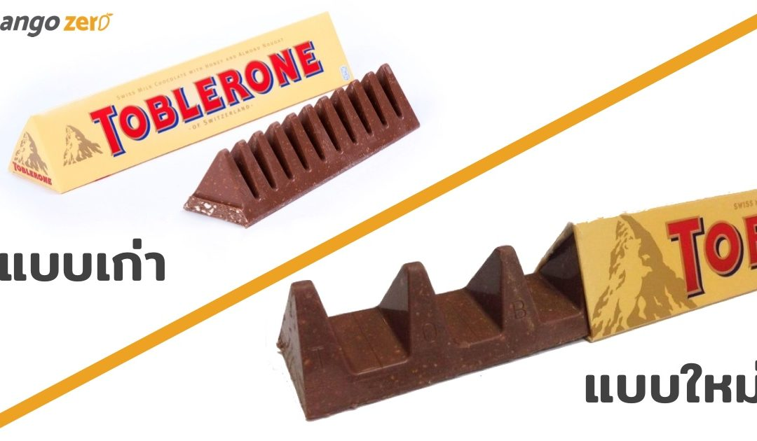ช็อคทั้งโลก!! เมื่อ Toblerone ช็อกโกแลตรูปสามเหลี่ยมชื่อดัง เปลี่ยนไปได้ขนาดนี้