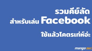 รวมคีย์ลัดสำหรับเล่น Facebook ใช้เป็นแล้วจะโคตรเท่