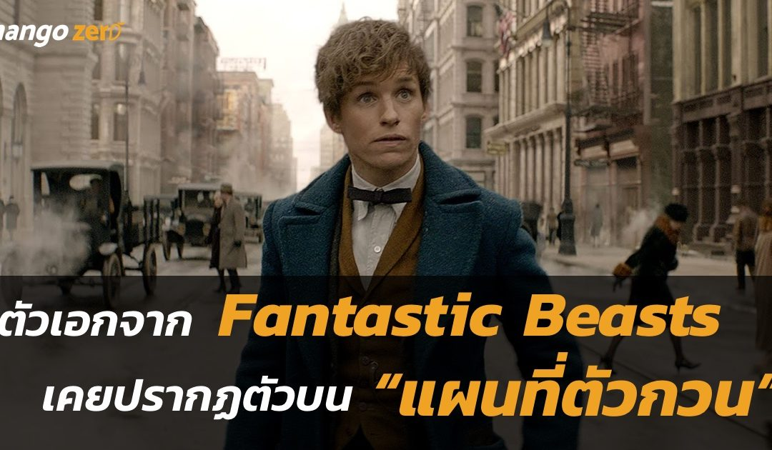 """ตัวเอกจาก Fantastic Beasts เคยปรากฏตัวบน """"แผนที่ตัวกวน"""""""