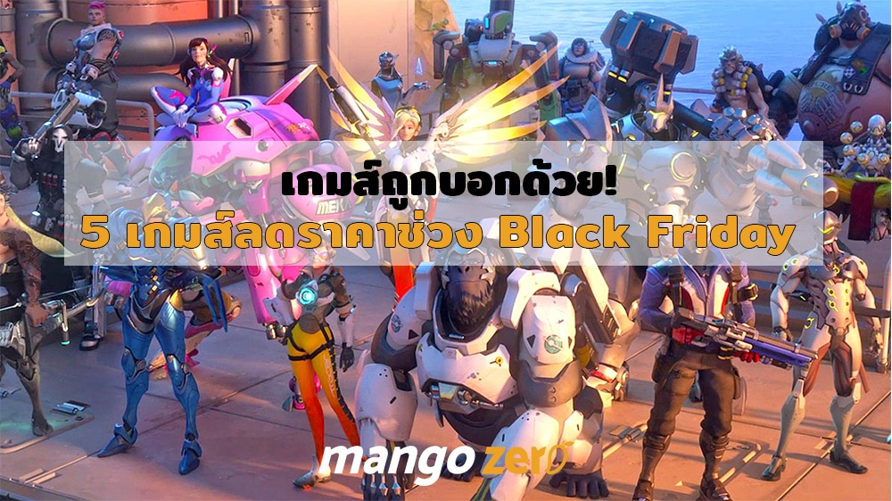 เกมส์ถูกบอกด้วย! 5 เกมลดราคาอย่างแรงช่วง Black Friday