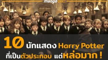 10 นักแสดง Harry Potter ที่แสดงเป็นแค่ตัวประกอบ แต่หล่อมาก !