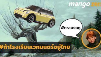 รวมรูปจาก #ถ้าโรงเรียนเวทมนตร์อยู่ไทย ที่ฮือฮาในโลกทวิตเตอร์