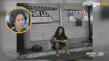 นักวิจัยไทย ทุ่มเทงานหนัก ลงทุนเป็นคนไร้บ้านกว่า 1 ปี