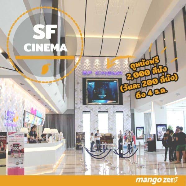 jas-urban-sfx-cinema
