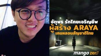 พูดคุยกับ 'ก๊อก - จัตุพร รักไทยเจริญชีพ' คนเบื้องหลัง ARAYA