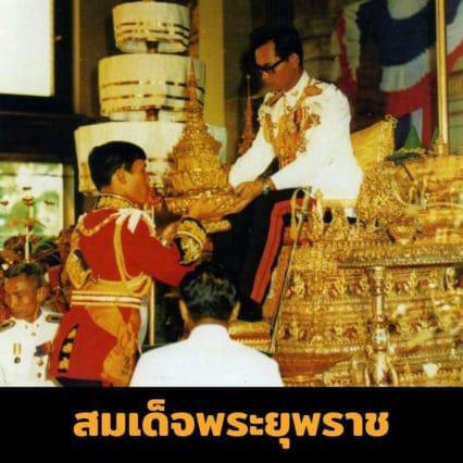 king-rama-10-thailand-history-10