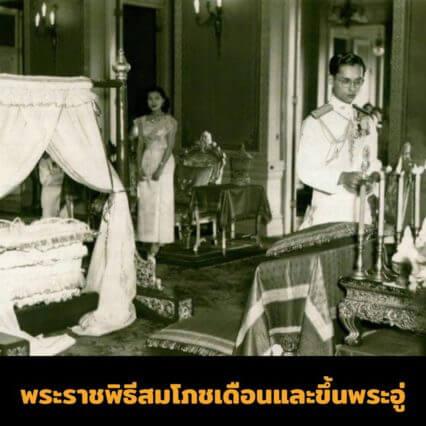 king-rama-10-thailand-history-13