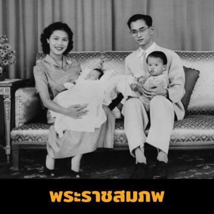 king-rama-10-thailand-history-14