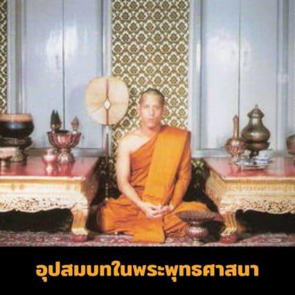king-rama-10-thailand-history-7