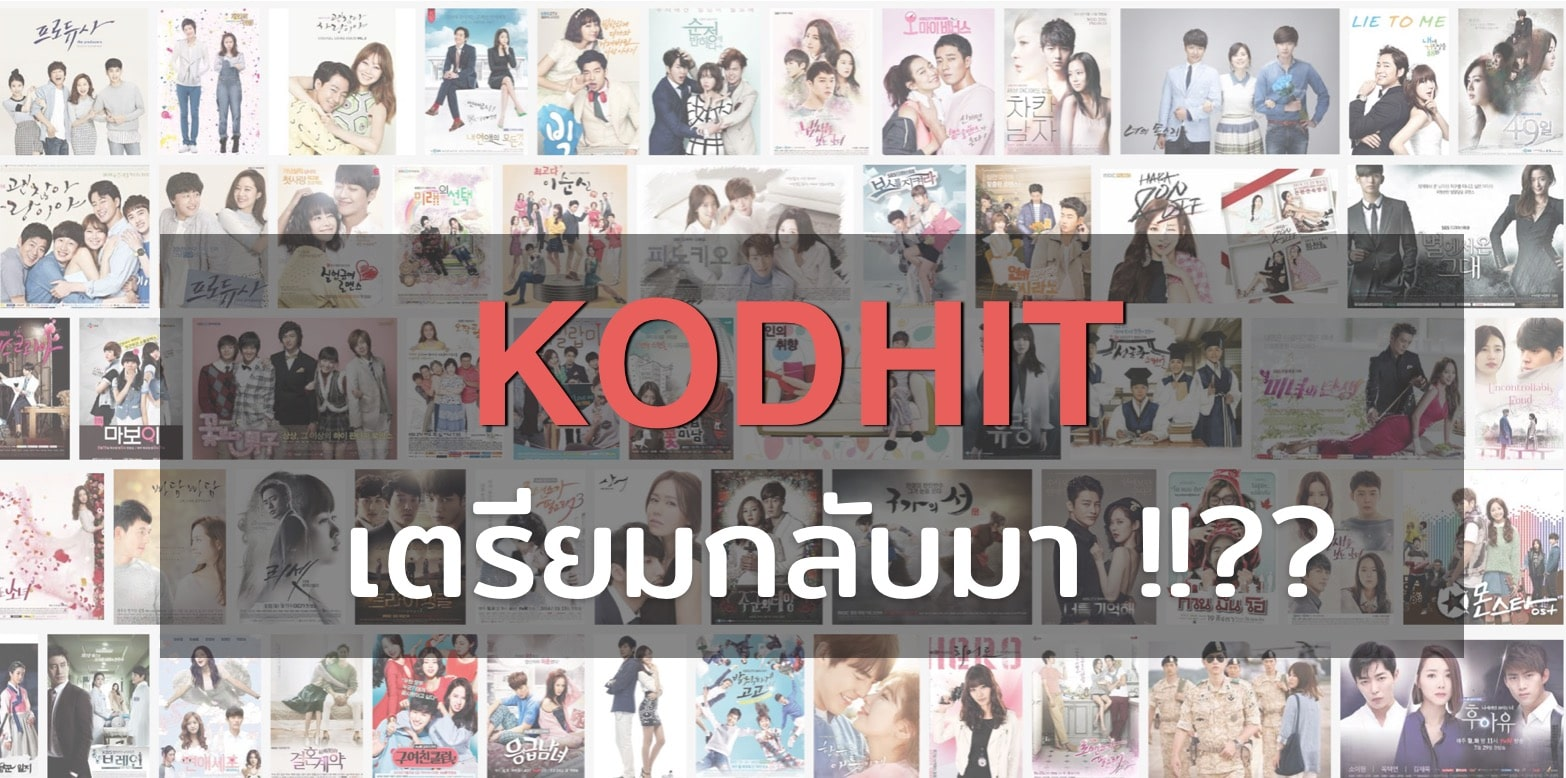kodhit-comeback-series-korea-cover
