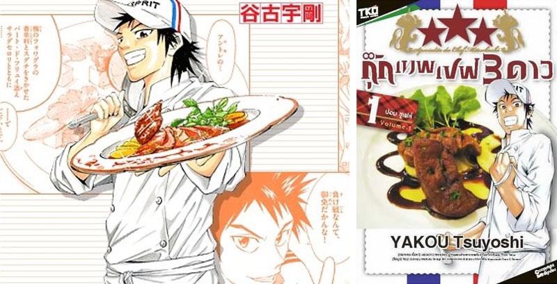 manga-mitsuboshi