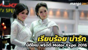 มิติใหม่ พริตตี้งาน Motor Expo 2016 !! เรียบร้อย น่ารัก ชาวเน็ตชื่นชม ชอบกว่าแบบเดิมเสียอีก