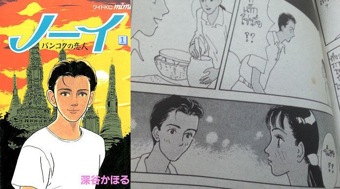 noi-japan-manga-thai