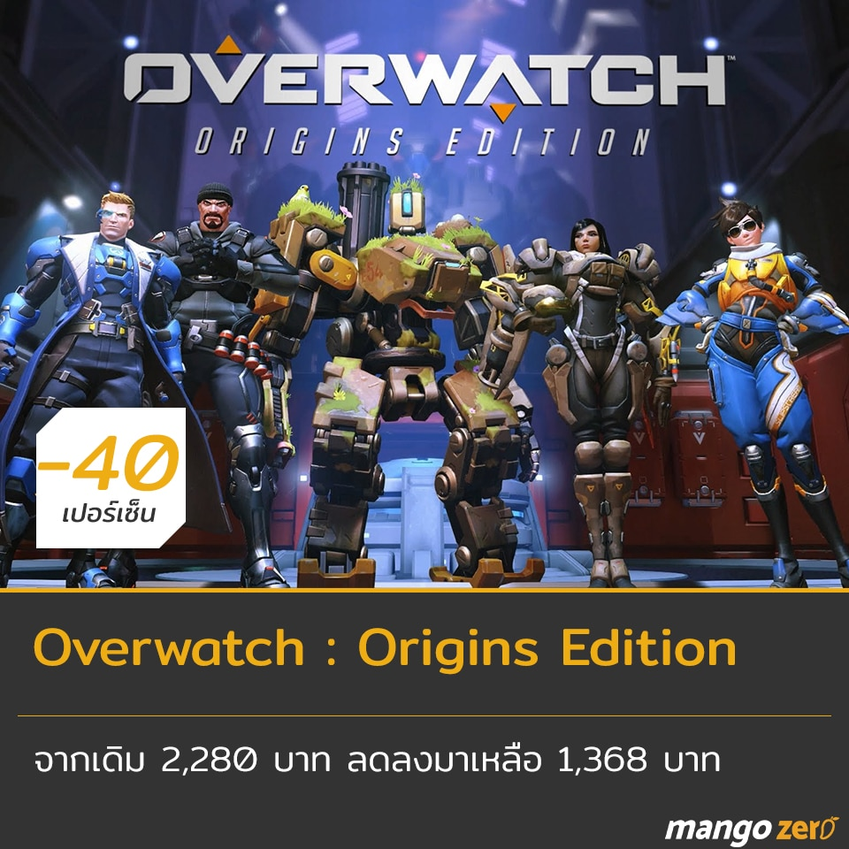 overwatch-discount-black-friday