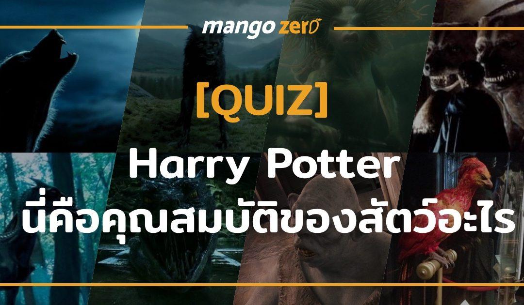 [QUIZ] นี่คือคุณสมบัติของสัตว์ตัวใดในเรื่อง Harry Potter