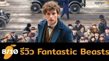 รีวิว Fantastic Beasts and Where to Find Them สัตว์มหัศจรรย์และถิ่นที่อยู่ [Mango Score : 8/10]