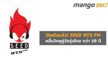 ปิดตัวแล้ว! SEED 97.5 FM คลื่นวิทยุคู่วัยรุ่นไทย กว่า 10 ปี