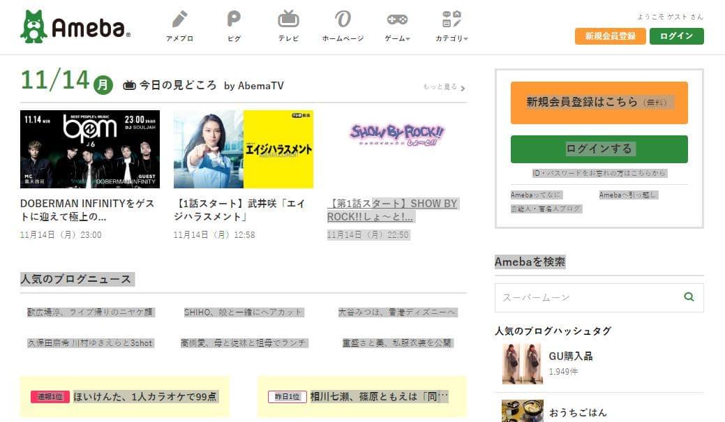 social-network-japan-ameba
