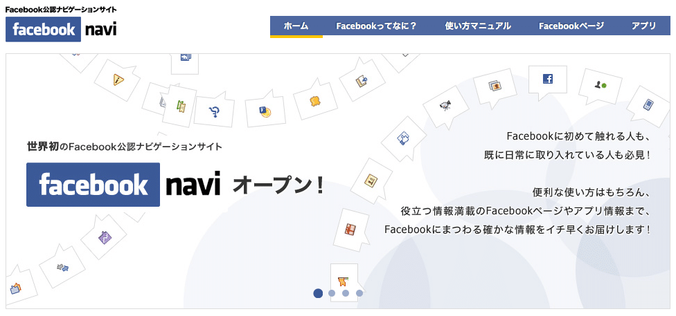 social-network-japan-facebook-navi